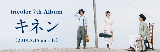 tricolor 7th album 「キネン」SPECIAL PAGE